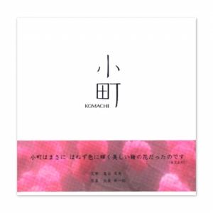 書籍「小町」1,000円