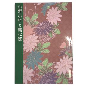「小野小町と隨心院」500円