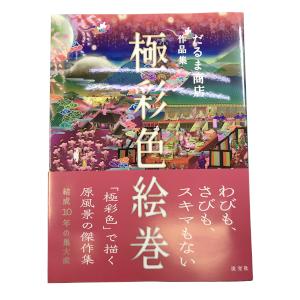 だるま商店「極彩色絵巻」2,600円