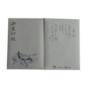 御朱印帳(小町) 1,500円